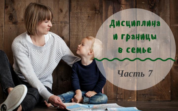 Дисциплина и границы в семье   Часть 7. Правильно ли, воспитывая ребенка, быть с ним на равных?