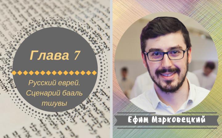 Русский еврей — Сценарий бааль тшувы Глава 7 |