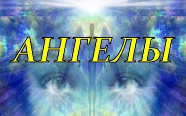 Ангелы и с чем их едят. Какие их обязанности и как с ними контактировать?