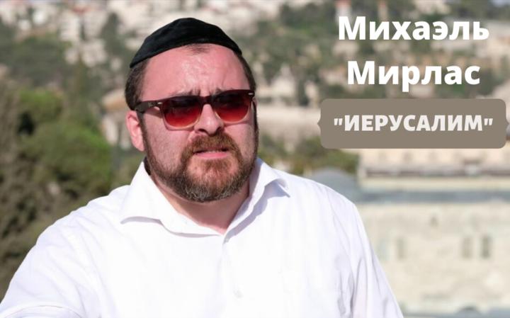 Михаэль Мирлас — «ИЕРУСАЛИМ» («черновик» клипа)