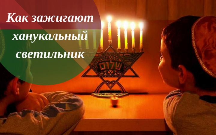 Проводник в еврейство: Как зажигают ханукальный светильник