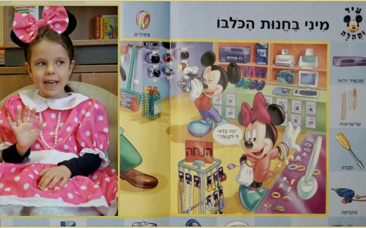 Учим иврит — Тема: В МАГАЗИНЕ