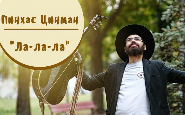 Пинхас Цинман — «Ла-ла-ла»
