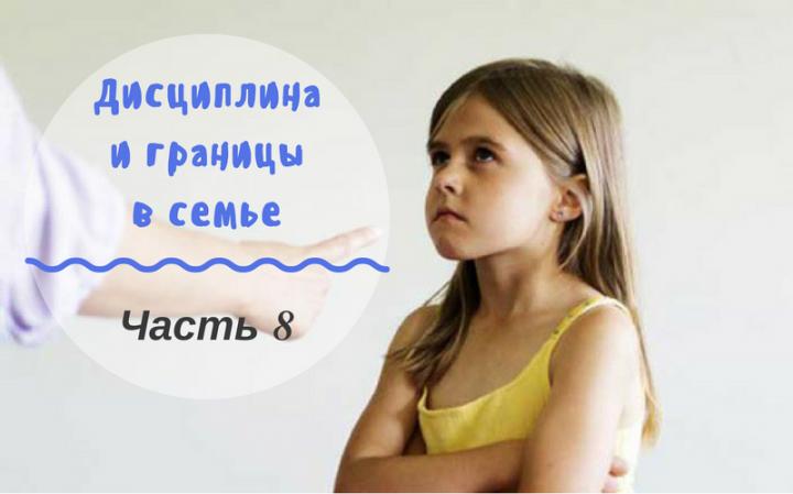 Дисциплина и границы в семье   Часть 8. Важность последвательности