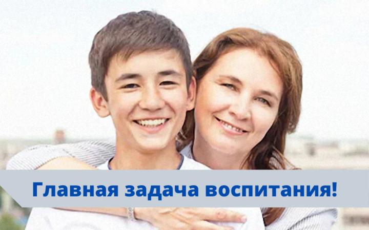 Про подростков | Главная задача воспитания!