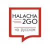 Halacha2GO на русском