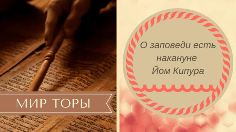 О заповеди есть накануне Йом Кипура