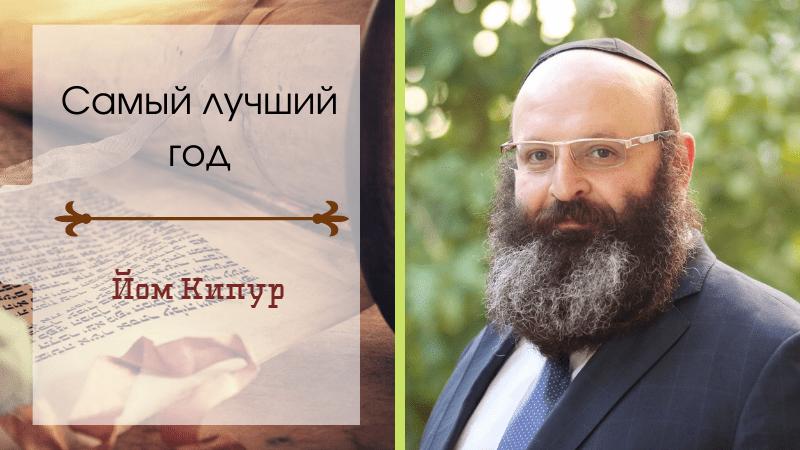 Самый лучший год — Йом Кипур