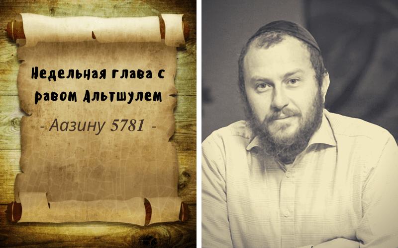 Недельная глава с равом Альтшулем | Аазину 5781. Dreamer