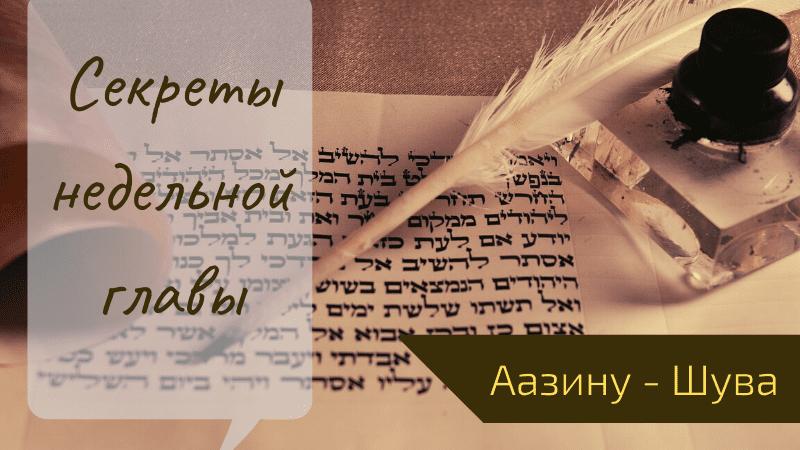 Секреты недельной главы с равом Бриском | Глава Аазину – Шува
