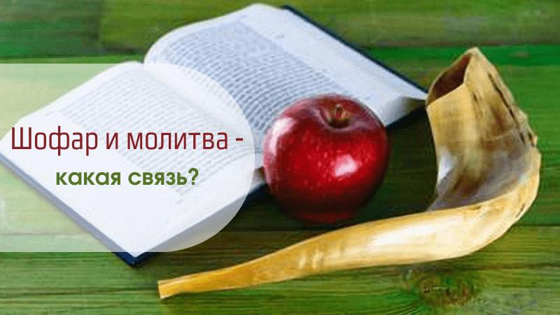 Шофар и молитва – какая связь?