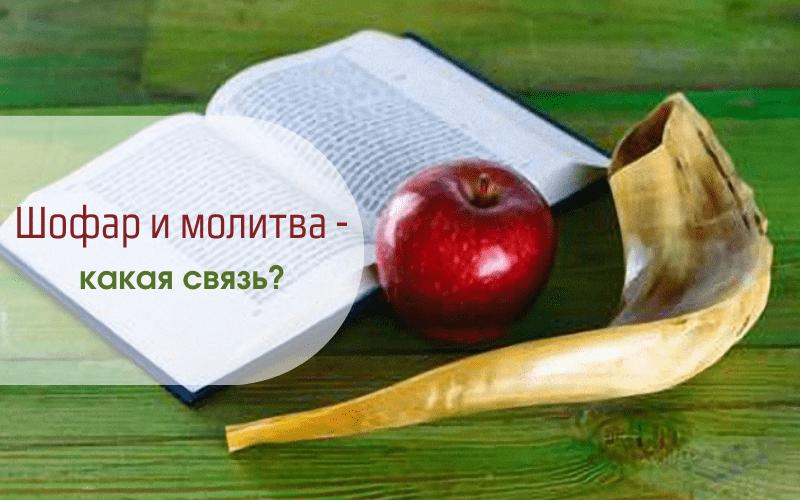 Шофар и молитва — какая связь?