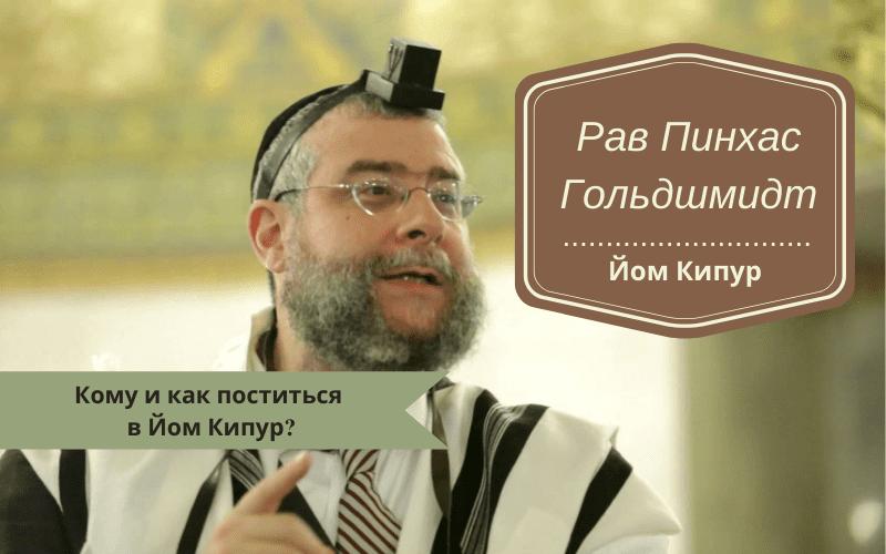 Йом Кипур | Кому и как поститься в Йом Кипур?