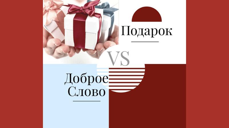 Подарок или Доброе слово?
