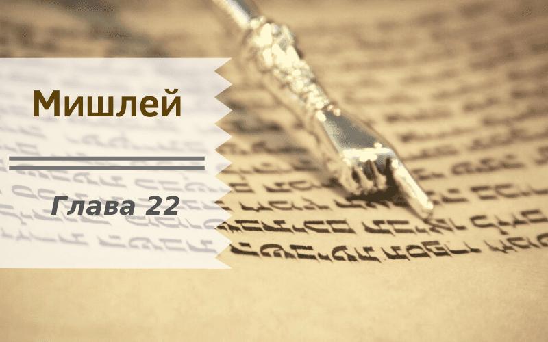 Мишлей | Глава 22. Перевод с комментариями