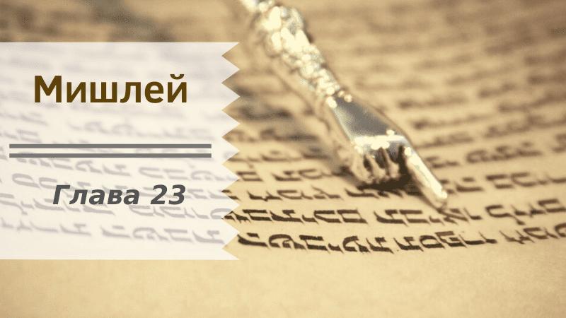 Мишлей   Глава 23. Перевод с комментариями