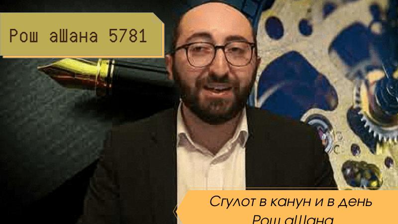 Рош аШана 5781   Сгулот в канун и в день Рош аШана