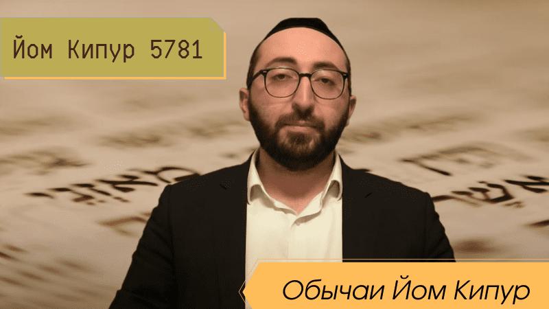 Йом Кипур 5781 | Обычаи Йом Кипур