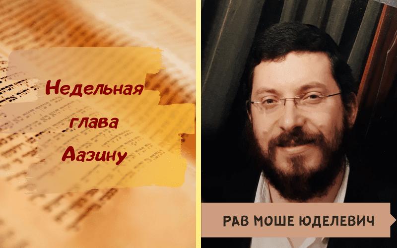 Недельная глава Аазину — Шабат Шува
