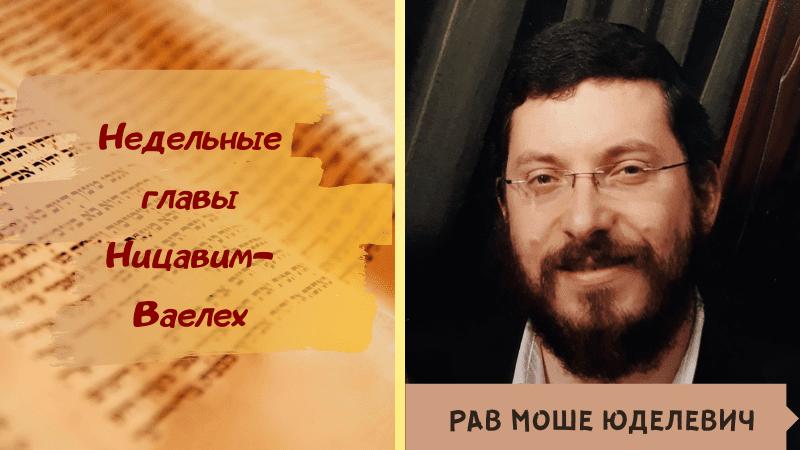 Недельные главы Ницавим — Ваелех   Покаяться легко