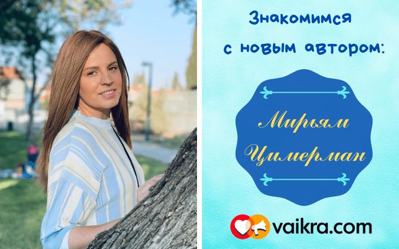 Знакомимся с новым автором: Мирьям Цимерман