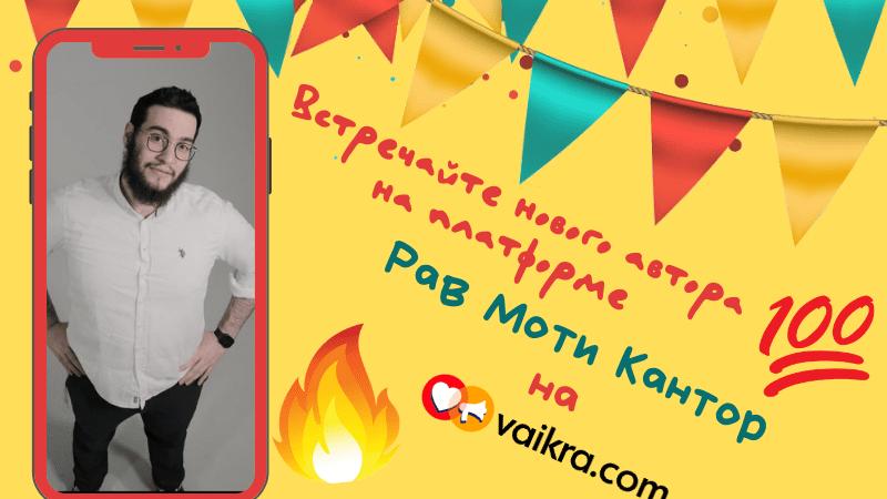 Встречайте еще одного нового автора – р. Моти Кантор на VAIKRA!