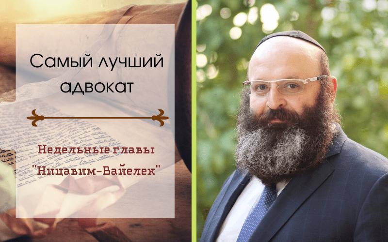 Самый лучший адвокат | Недельные главы Торы «Ницавим-Вайелех»