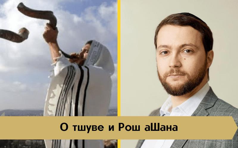 О тшуве и Рош аШана