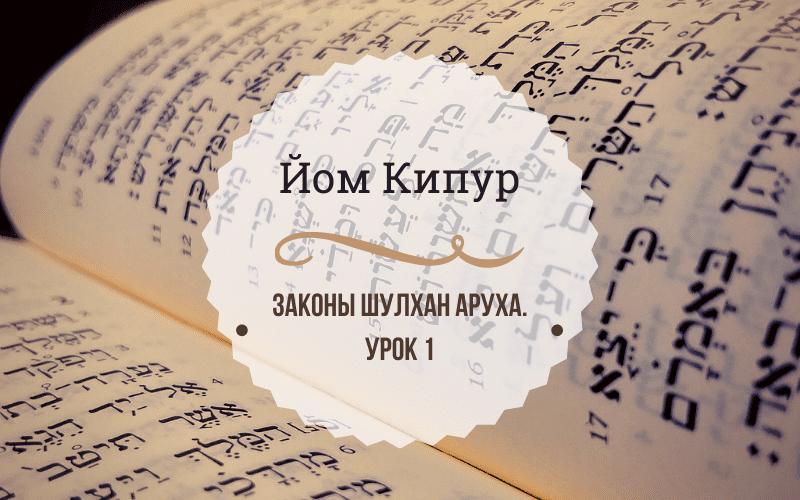 Йом Кипур | Законы Шулхан Аруха. Урок 1