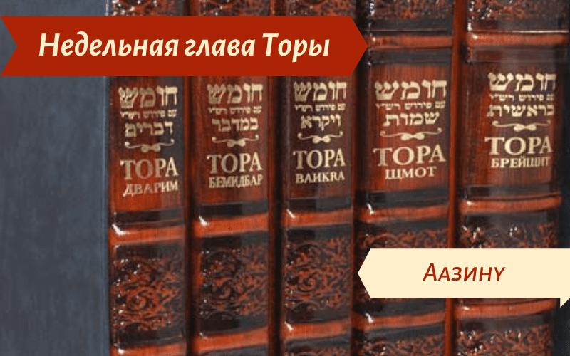 Недельная глава: Аазину   Плоды учения видно не сразу…