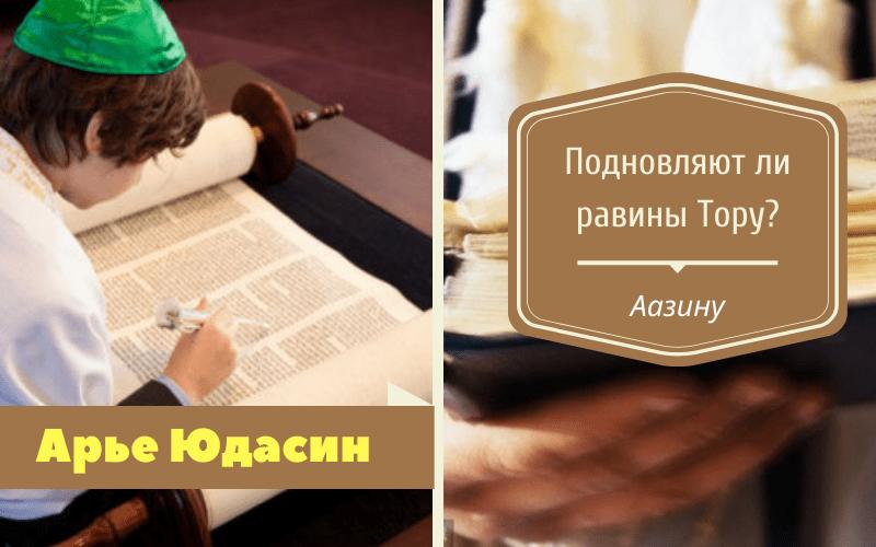 Подновляют ли равины Тору? | Зарисовка. Глава Аазину