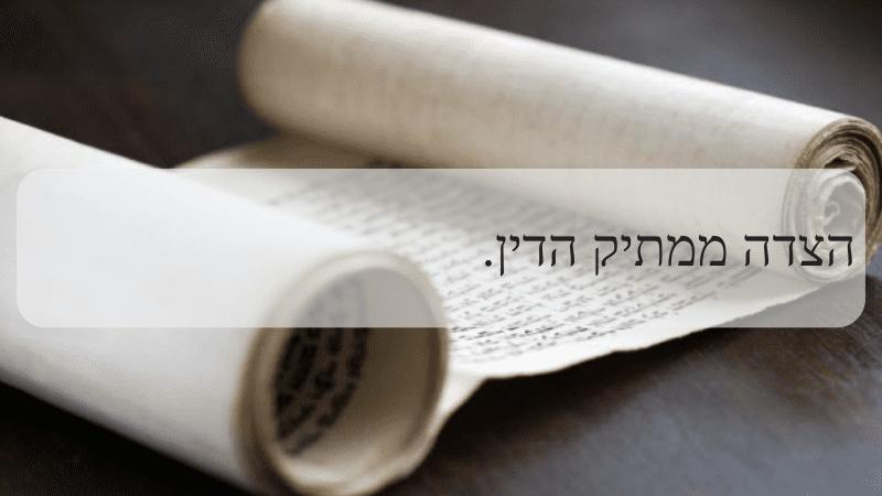 Минута скрытой мудрости | Какова роль цдаки в том, каким будет приговор небесного суда?