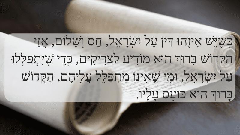 Минута скрытой мудрости | Что происходит, когда в высших мирах возникает угроза плохого приговора для евреев?