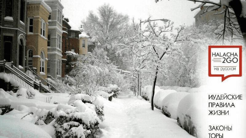 Снег в Шабат