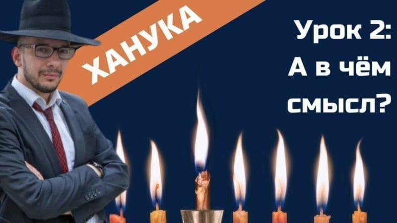 Законы Хануки | Урок 2. Ханукальные свечи как память