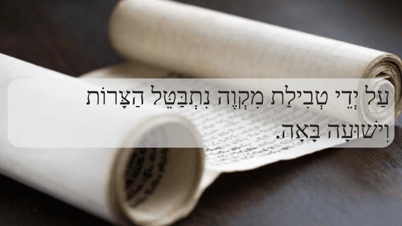 Минута скрытой мудрости | Какие положительные духовные следствия дает погружение в микву?