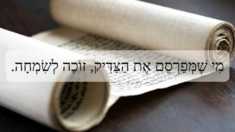 Минута скрытой мудрости | Чего удостаивается прославляющий праведника?