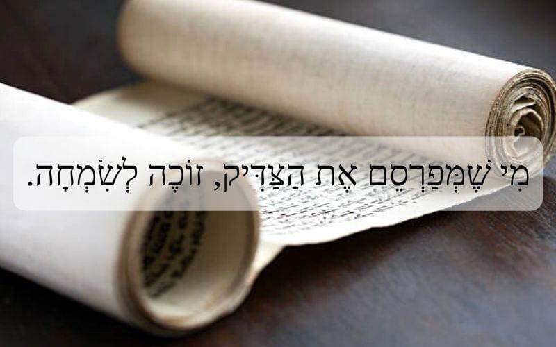 Минута скрытой мудрости Чего удостаивается прославляющий праведника