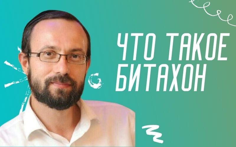Что такое БИТАХОН   Давид Плискин