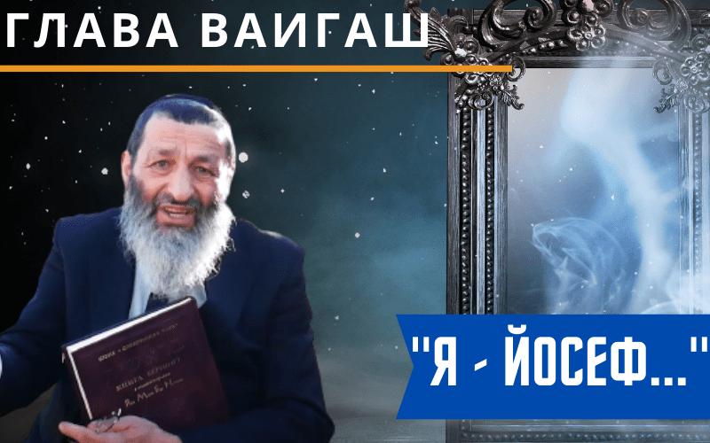 «Я — Йосеф…» Недельная глава Ваигаш | Рассказывает рав Цви Патлас