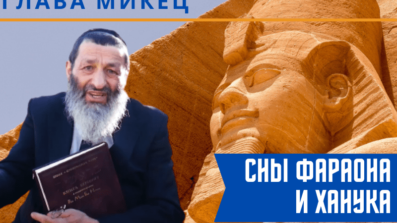 Сны фараона и Ханука. Недельная глава Микец | Рассказывает рав Цви Патлас