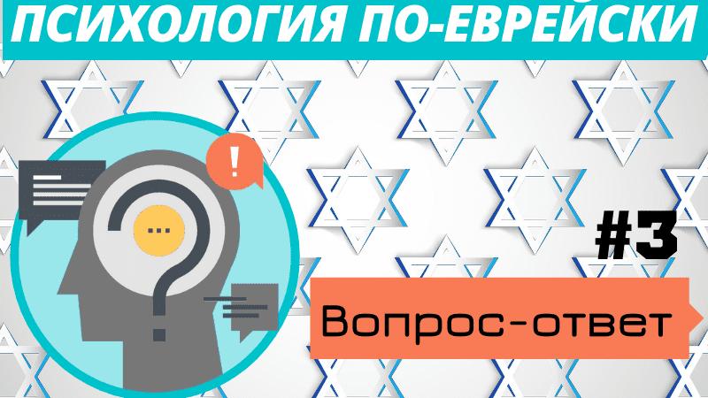 Психология по-еврейски | Вопрос 3: Как перестать сомневаться и быть уверенным в своих решениях?