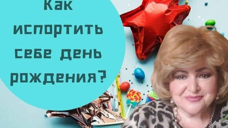 Как испортить себе день рождения? | Бабушка Соня рассказывает