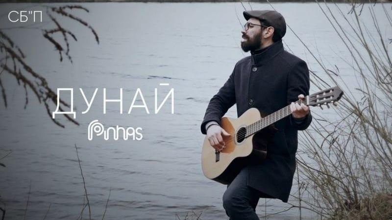 Pinhas — «Дунай» | Хасидский нигун