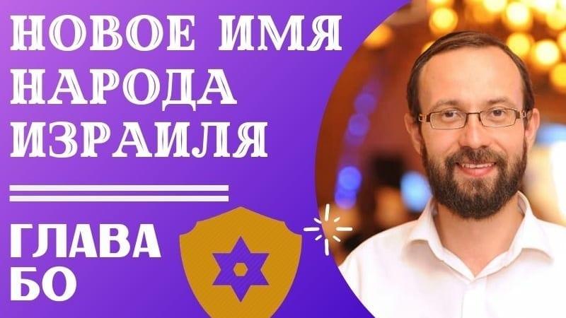 Новое имя народа Израиля | Недельная глава Бо