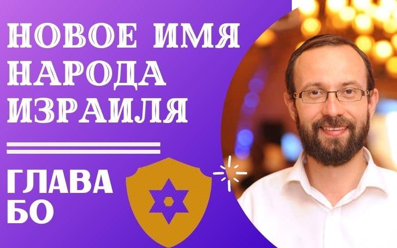 Новое имя народа Израиля   Недельная глава Бо