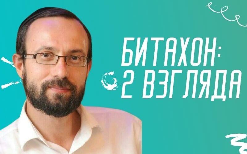 БИТАХОН: Два основных взгляда   Давид Плискин
