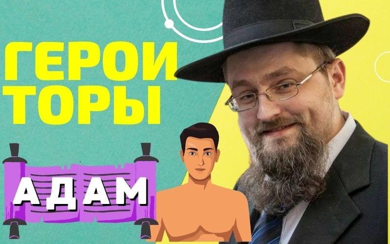 Герои Торы: Адам | Рав Леви Ицхак Шпендик