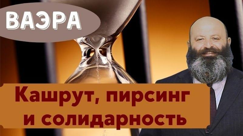 """Кашрут, пирсинг и солидарность   Недельная глава Торы """"Ваэра"""""""