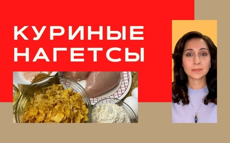 Куриные нагетсы в необычной панировке | Рецепты к Субботнему столу от Пнины Толчиной